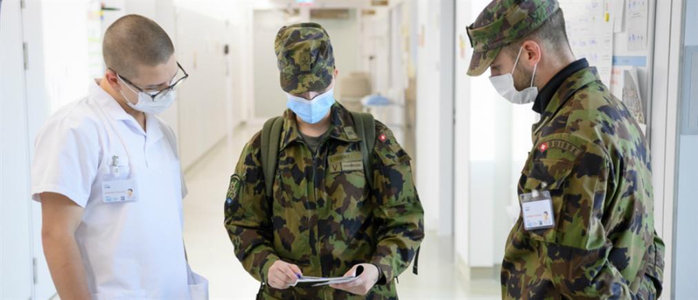 Κορονοϊός - Ελβετία: Ο στρατός σπεύδει ως ενίσχυση στα νοσοκομεία