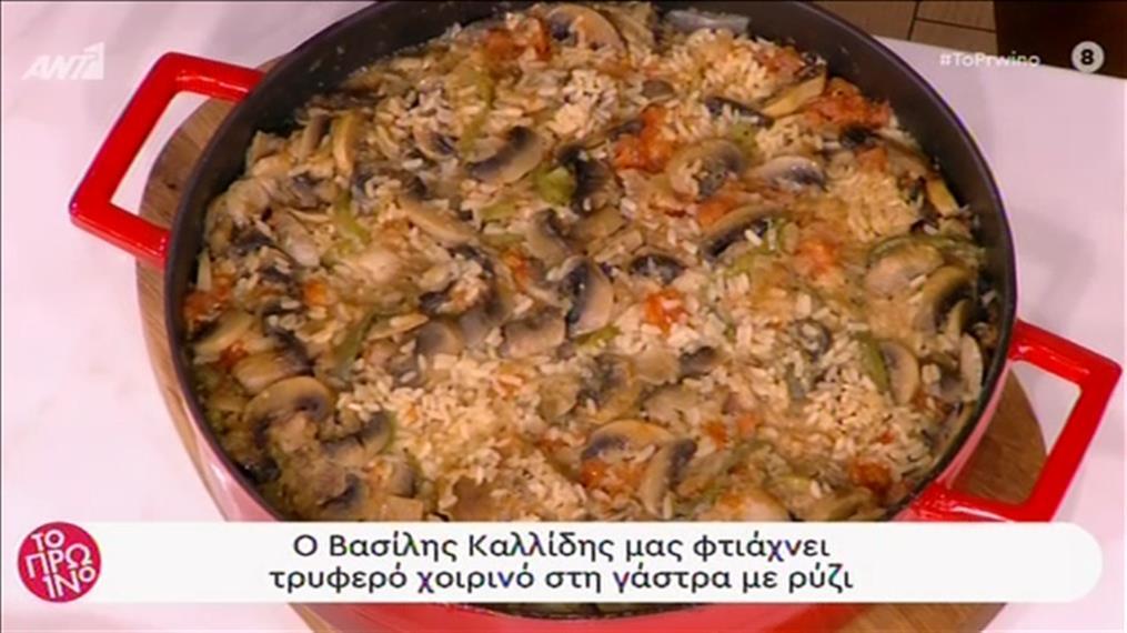 Χοιρινό στη γάστρα με ρύζι από τον Βασίλη Καλλίδη