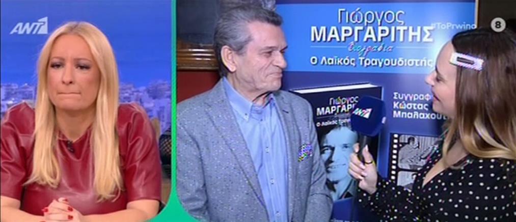 """""""Το Πρωινό"""" στην παρουσίαση της βιογραφίας του Γιώργου Μαργαρίτη (βίντεο)"""