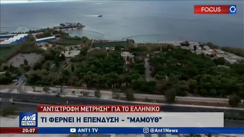 Το σύνολο της επένδυσης στο Ελληνικό αναλαμβάνει η Lamda Development