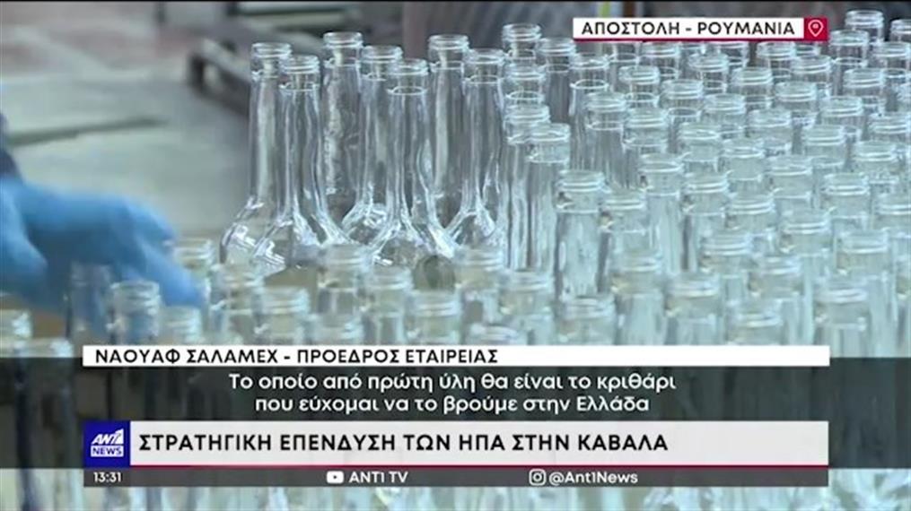 Αιθυλική αλκοόλη: Στρατηγική επένδυση των ΗΠΑ στην Καβάλα