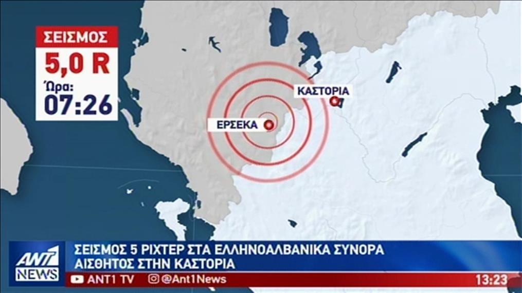 Σεισμός στην Αλβανία έγινε αισθητός σε περιοχές της Μακεδονίας και της Ηπείρου