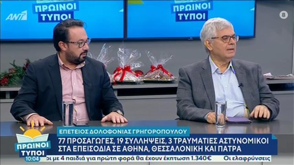 Καθηγητής Γρηγορόπουλου στον ΑΝΤ1: Ο Αλέξανδρος ήταν το πιο σεμνό παιδί