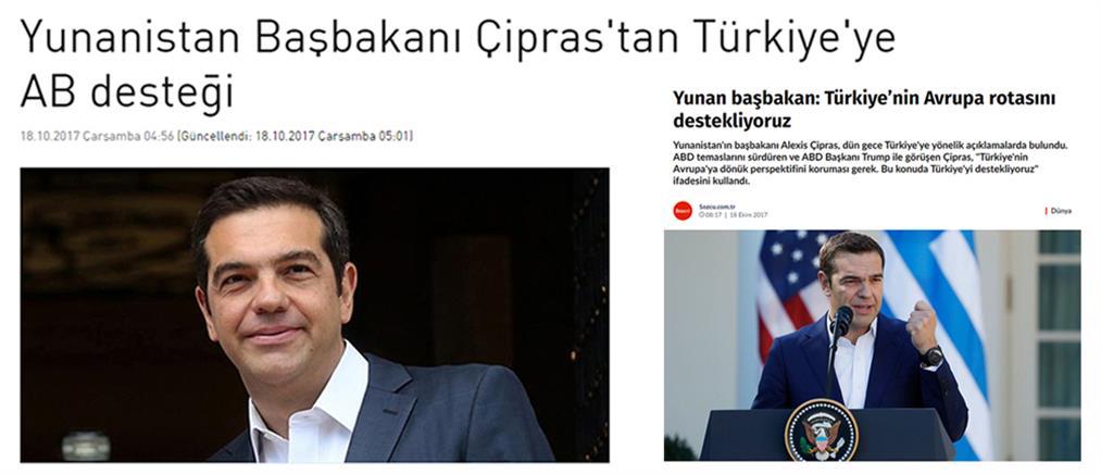 Ο τουρκικός Τύπος για την επίσκεψη Τσίπρα στις ΗΠΑ