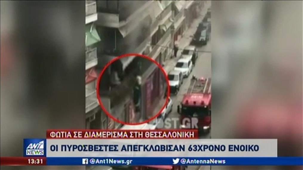 Δραματική διάσωση άνδρα από φλεγόμενο διαμέρισμα