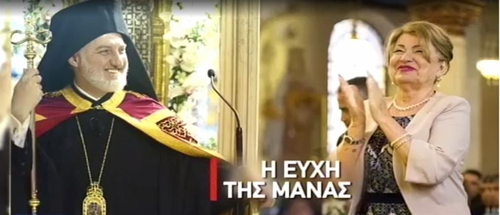 Αποκλειστικό: Η μητέρα του Αρχιεπισκόπου Αμερικής Ελπιδοφόρου στον ΑΝΤ1 (βίντεο)