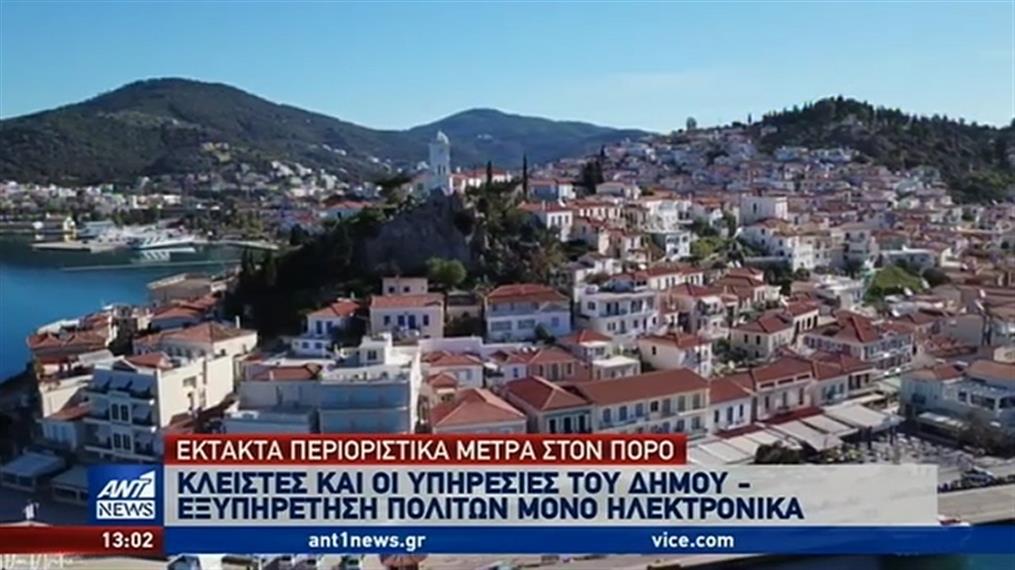 Κορονοϊός: έκτακτα περιοριστικά μέτρα στον Πόρο
