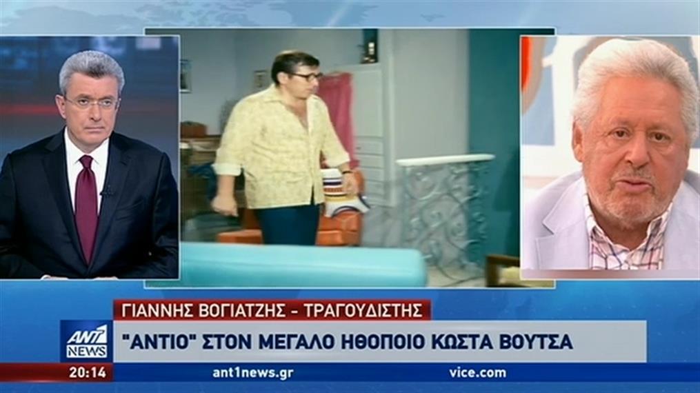 Γιάννης Βογιατζής στον ΑΝΤ1: Ο Κώστας Βουτσάς ήταν ένας καταπληκτικός άνθρωπος