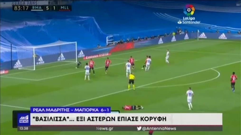 Γκολ από τα ευρωπαϊκά γήπεδα