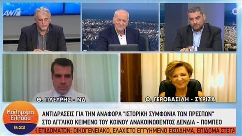 Πλεύρης - Γεροβασίλη στην εκπομπή «Καλημέρα Ελλάδα»