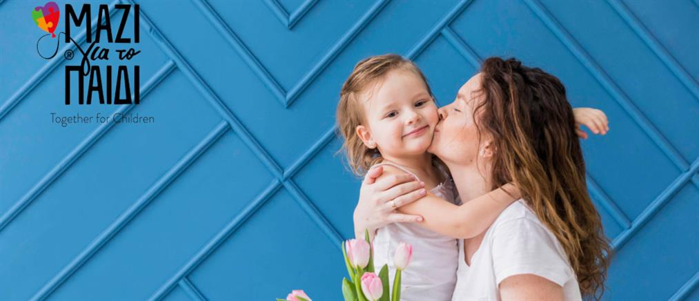 """Το """"Μαζί για το Παιδί"""" για τη Γιορτή της Μητέρας (εικόνες)"""