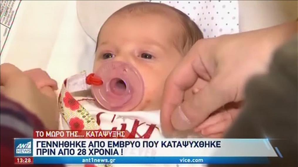 Γέννηση μωρού από έμβρυο που ήταν 27 χρόνια στην κατάψυξη