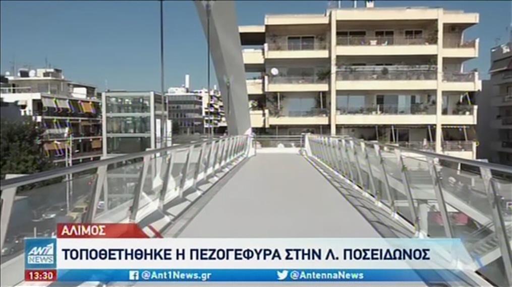 Παραδόθηκε η πεζογέφυρα στην Ποσειδώνος