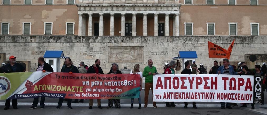 Νέο πανεκπαιδευτικό συλλαλητήριο ενάντια στο πολυνομοσχέδιο του Υπ. Παιδείας (εικόνες)