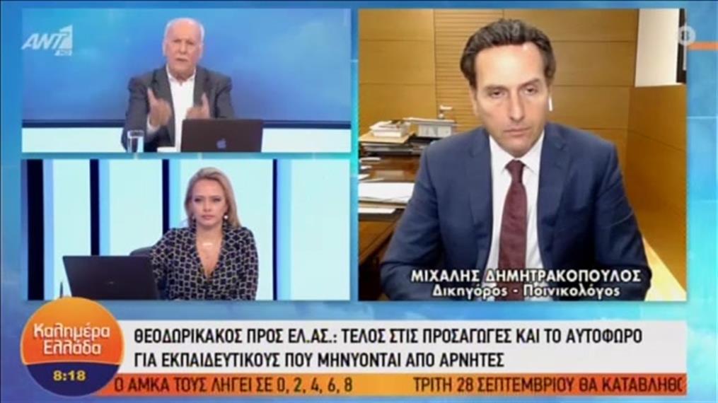 """Ο Μιχάλης Δημητρακόπουλος στο """"Καλημέρα Ελλάδα"""""""