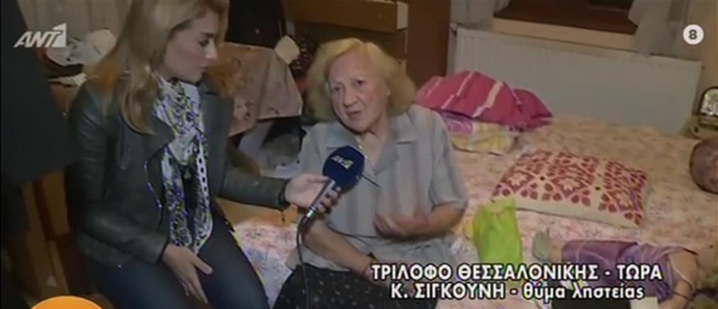 Λήστεψαν 82χρονη με την απειλή όπλου (βίντεο)