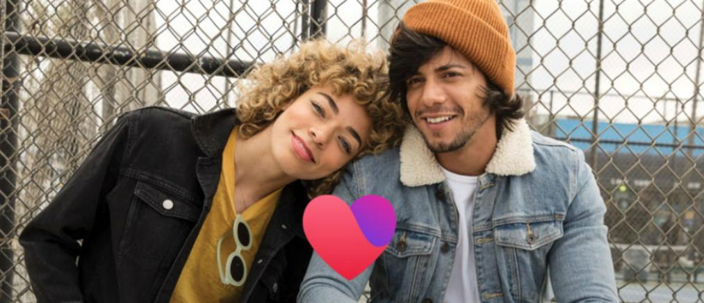 Facebook Dating: βρείτε το ταίρι σας και βγείτε ραντεβού