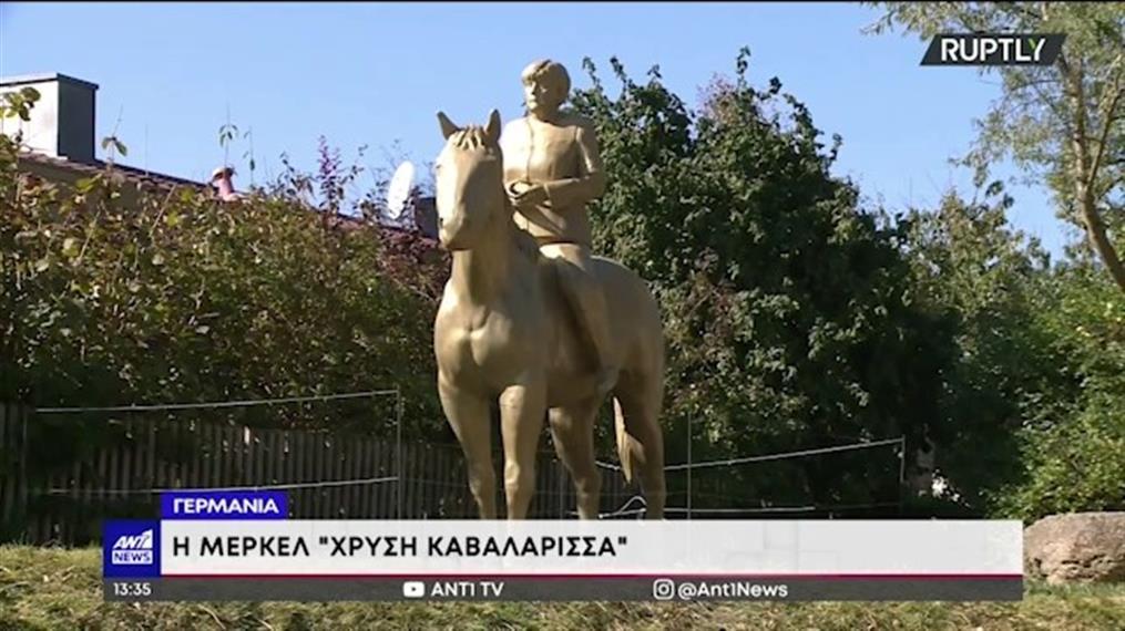 Γερμανία: Χρυσό άγαλμα της Μέρκελ, την απεικονίζει πάνω σε άλογο