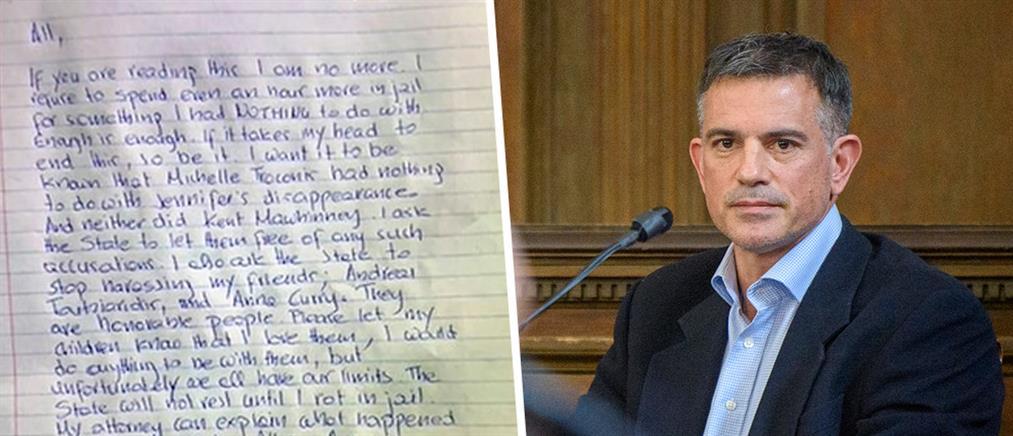 Φώτης Ντούλος: Το σημείωμα πριν από την αυτοκτονία (εικόνες)