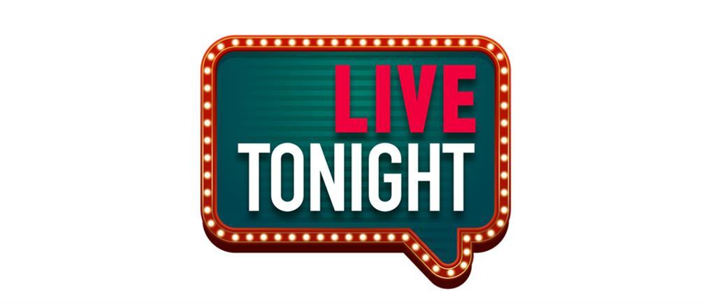 """Live Tonight"": Συντροφιά και απόψε με τον Γρηγόρη Αρναούτογλου στον ΑΝΤ1"