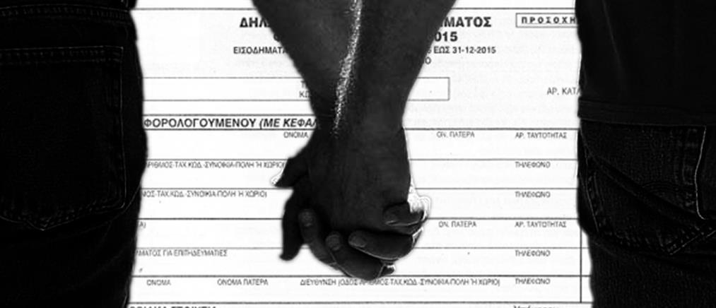Κοινή φορολογική δήλωση για ζευγάρια που έχουν συνάψει σύμφωνο συμβίωσης