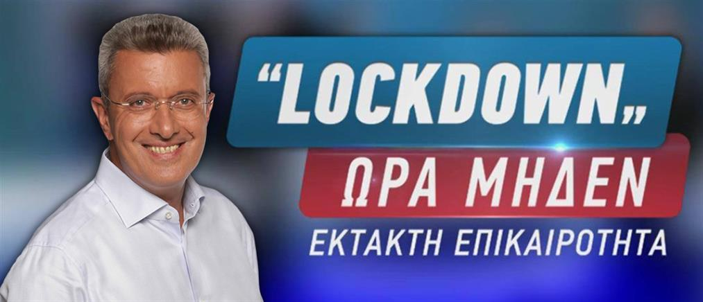 """""""Lockdown"""" ώρα μηδέν: Έκτακτη εκπομπή με τον Νίκο Χατζηνικολάου"""