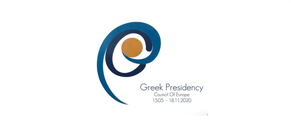 Συμβούλιο της Ευρώπης: Παρουσιάστηκε το σήμα της ελληνικής Προεδρίας
