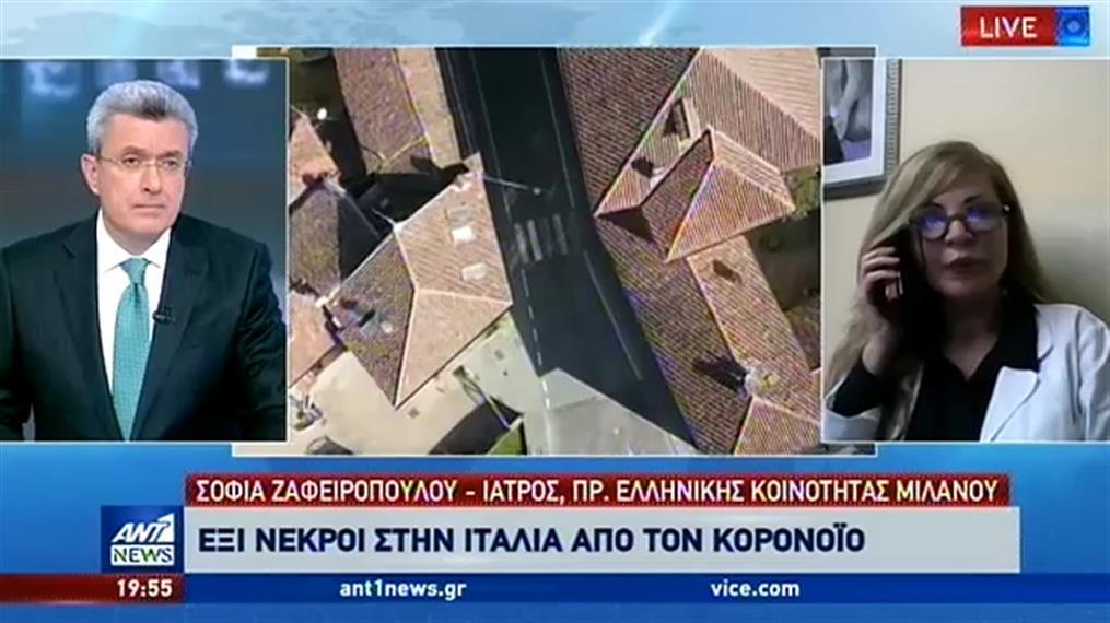 Πρόεδρος ελληνικής κοινότητας Μιλάνου στον ΑΝΤ1: δεν χρειάζεται να δημιουργείται πανικός