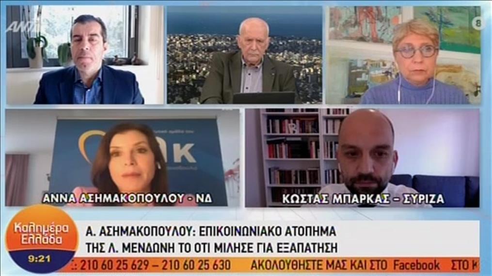 Ασημακοπούλου - Μπάρκας στην εκπομπή «Καλημέρα Ελλάδα»