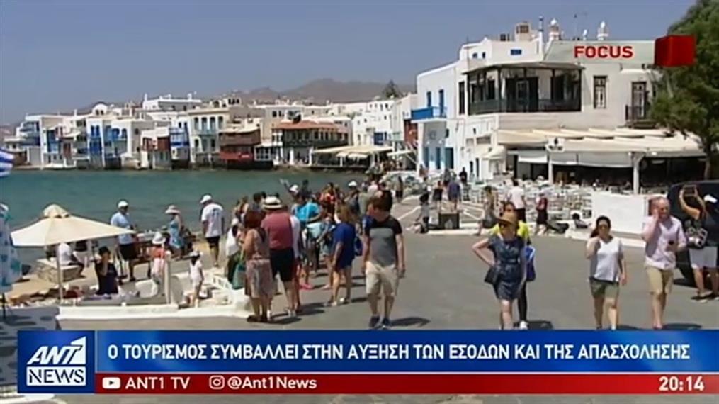 Ο τουρισμός στηρίζει την ελληνική οικονομία