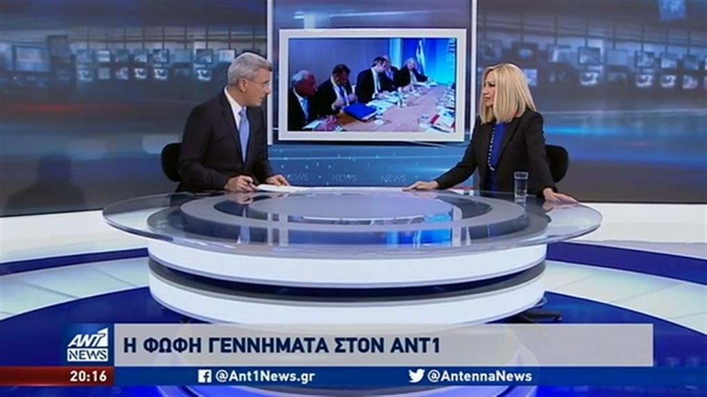 Γεννηματά στον ΑΝΤ1: ο Μητσοτάκης υποτίμησε τις προκλήσεις της Τουρκίας