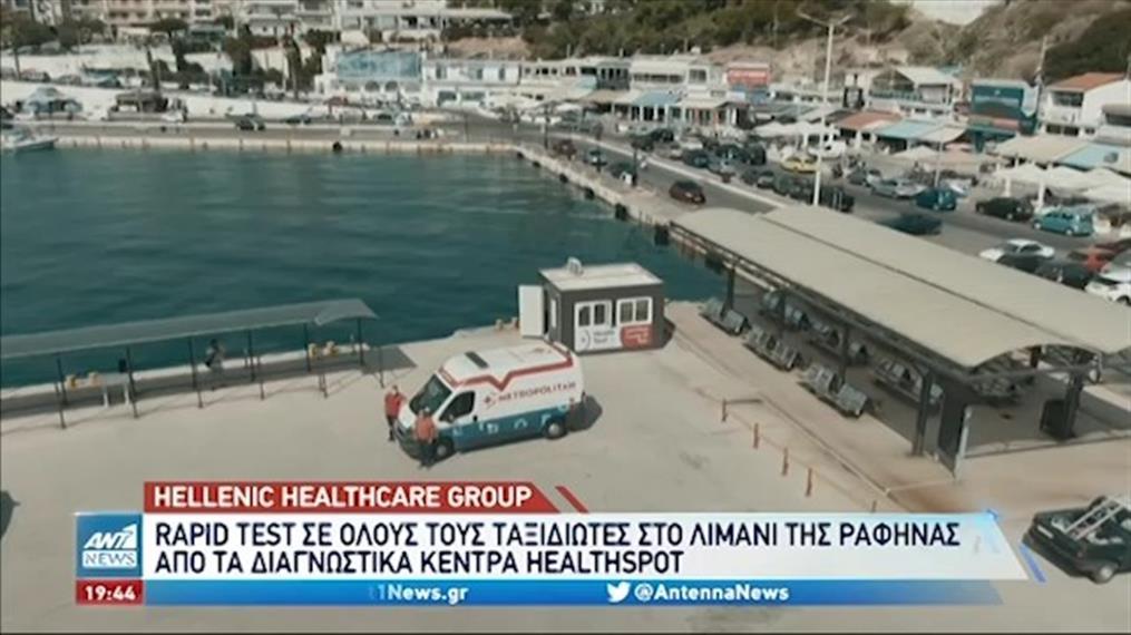 Διαγνωστικά Κέντρα HealthSpot: rapid test  σε όλους τους ταξιδιώτες στο λιμάνι της Ραφήνας