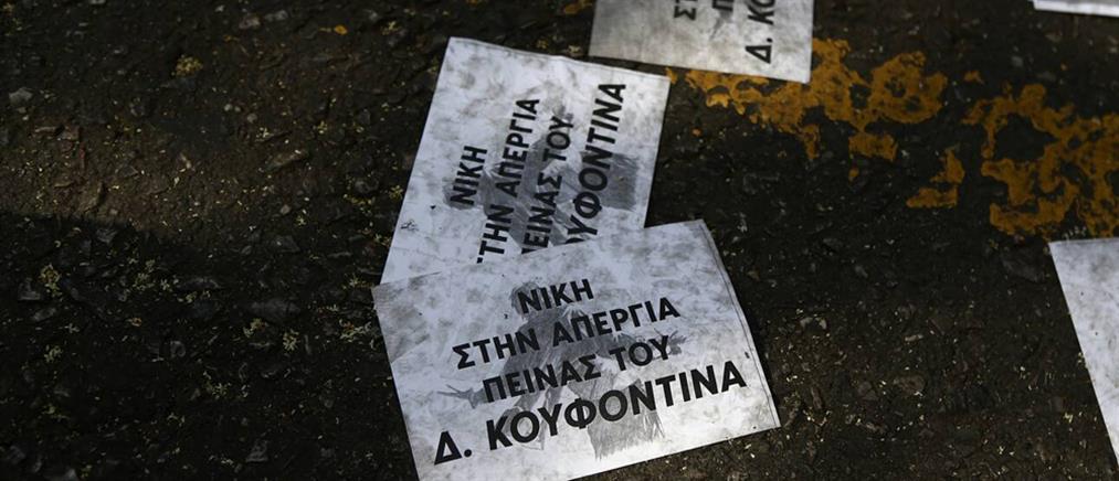 Δεκάδες συλλήψεις για την κατάληψη υπέρ του Κουφντίνα