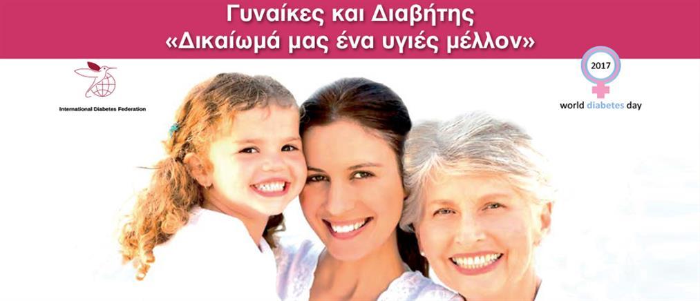 """""""Γυναίκες και διαβήτης"""" στο Ίδρυμα της Βουλής των Ελλήνων"""
