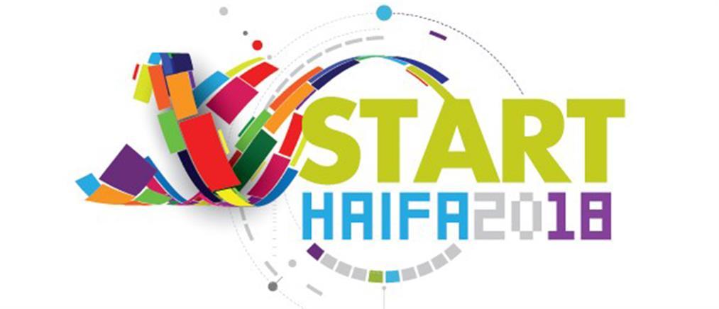 """Start Haifa 2018"": Παρατείνεται η προθεσμία για συμμετοχή στον διαγωνισμό"