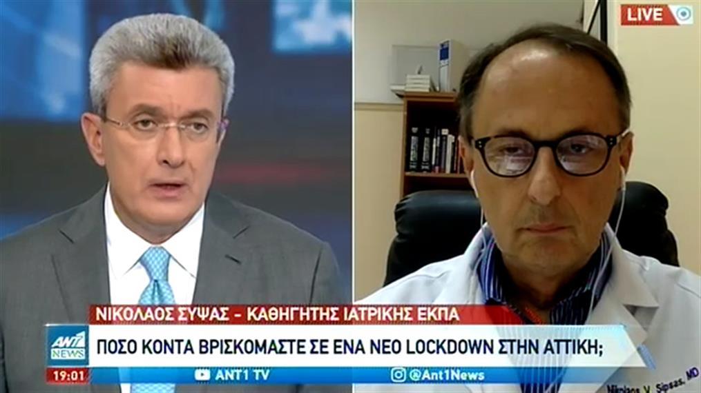 Σύψας στον ΑΝΤ1: Είμαστε πολύ κοντά σε ένα νέο lockdown στην Αττική