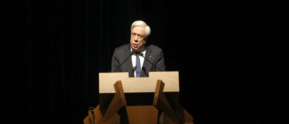 Παυλόπουλος: Οφείλουμε να τιμούμε εμπράκτως την Ημέρα του Ολοκαυτώματος