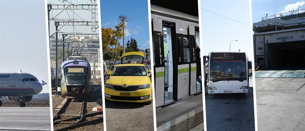 Απαγόρευση κυκλοφορίας και μέσα μαζικής μεταφοράς: όσα πρέπει να ξέρετε