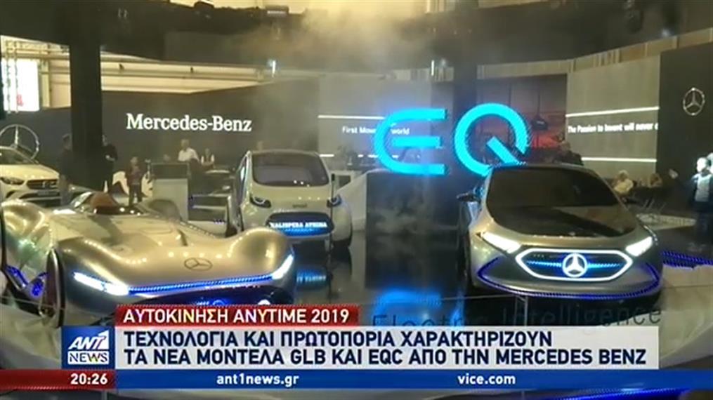 Η Μercedes Benz παρουσίασε τα νέα της μοντέλα