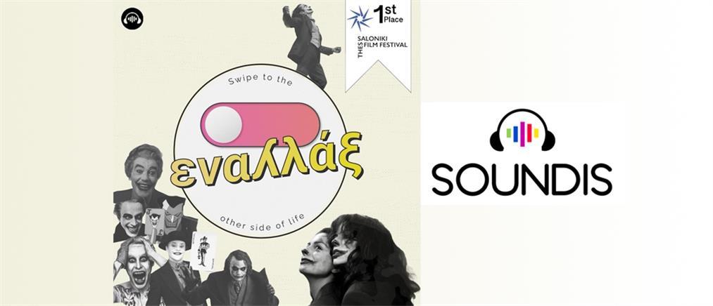 "SOUNDIS.GR: 1η θέση το podcast ""Εναλλάξ""  στο Φεστιβάλ Ντοκιμαντέρ Θεσσαλονίκης"