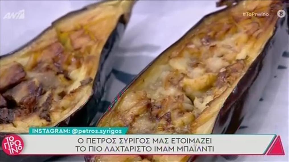 Συνταγή: Ιμάμ μπαϊλντί από τον Πέτρο Συρίγο