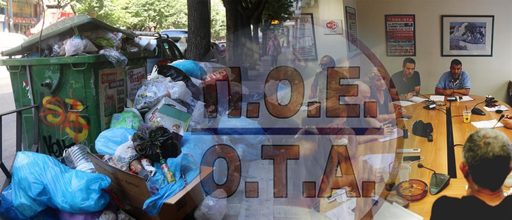 Πανελλαδική απεργία των εργαζομένων στην καθαριότητα