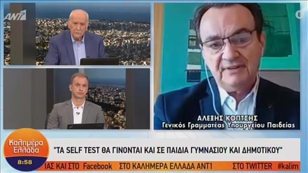 Ο Αλέξης Κόπτσης στο «Καλημέρα Ελλάδα»