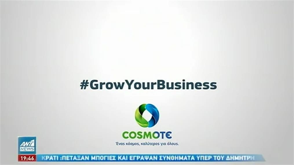 H Cosmote στο πλευρό επιχειρήσεων και για τα online φορολογικά βιβλία