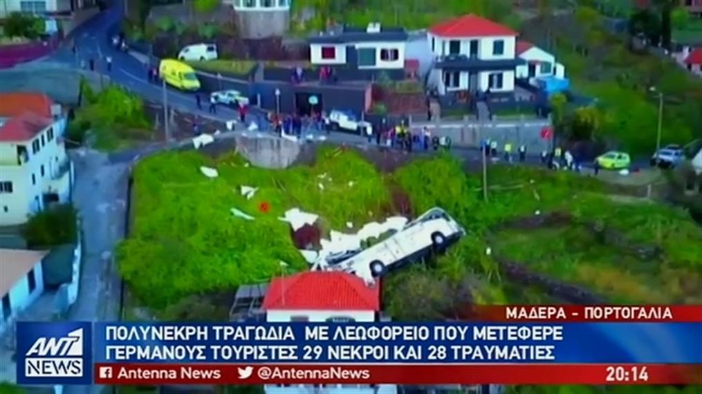 Τραγικό δυστύχημα σημειώθηκε στο νησί Μαδέρα της Πορτογαλίας