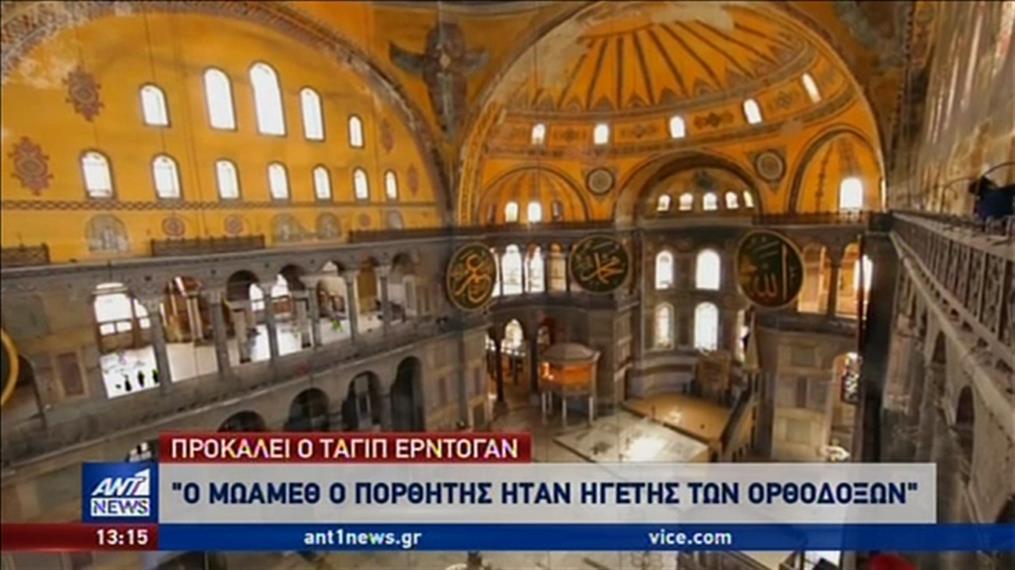 Αγία Σοφία: Έτσι θα γίνει τζαμί
