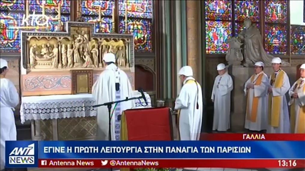 Η πρώτη λειτουργία στην Παναγία των Παρισίων μετά την καταστροφή