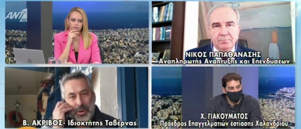 Κορονοϊός - Παπαθανάσης στον ΑΝΤ1: Θα στηρίξουμε την εστίαση (βίντεο)