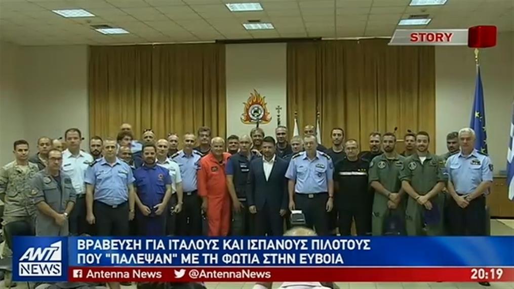 Βράβευση των ξένων πιλοτών που επιχείρησαν στην Εύβοια