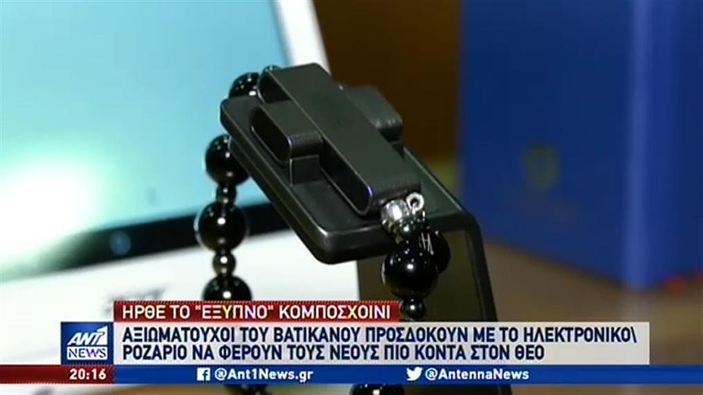 Ηλεκτρονικό κομποσχοίνι…στο Βατικανό